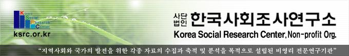 (사)한국사회조사연구소 홈으로